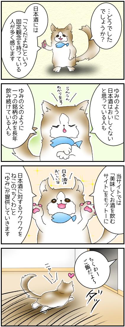 【1話_12】わたしが日本酒をすきになった理由