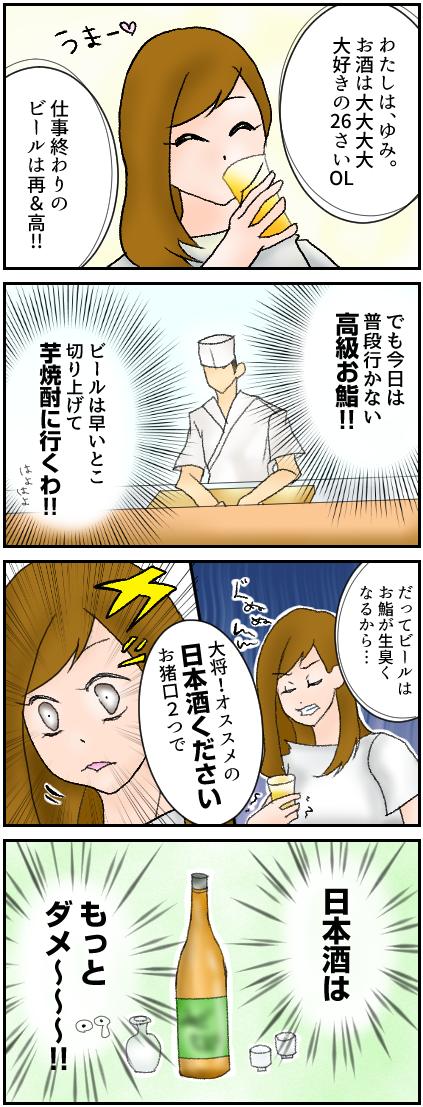【1話_2】わたしが日本酒をすきになった理由