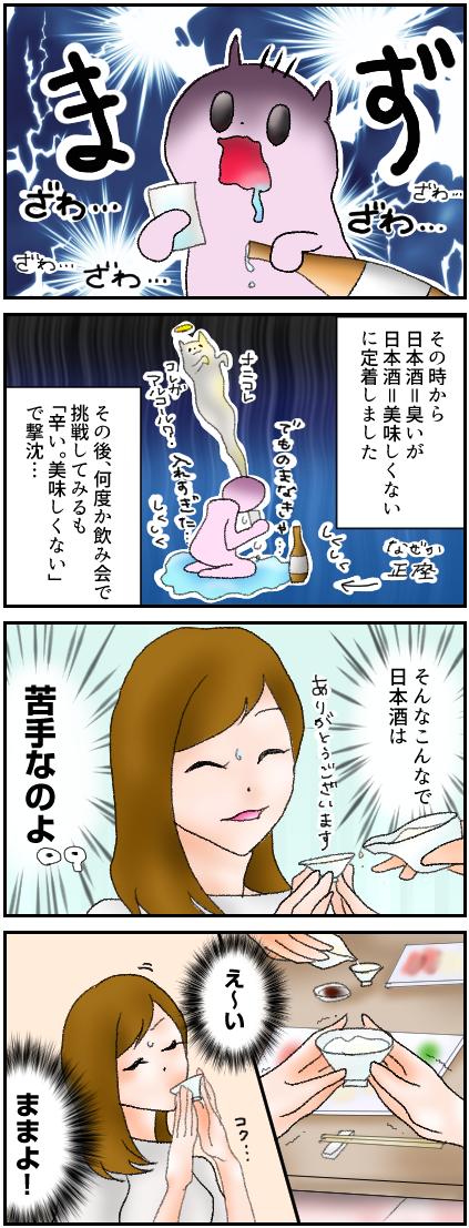 【1話_4】わたしが日本酒をすきになった理由