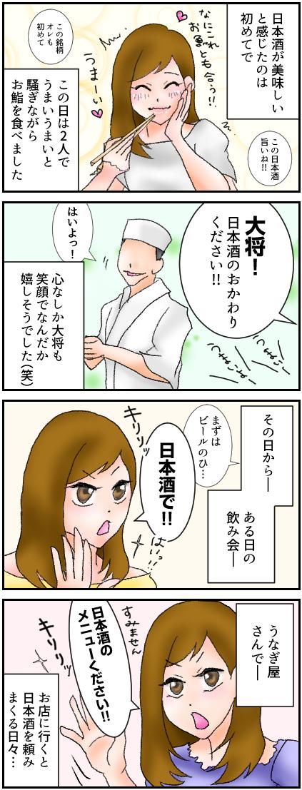 【1話_6】わたしが日本酒をすきになった理由