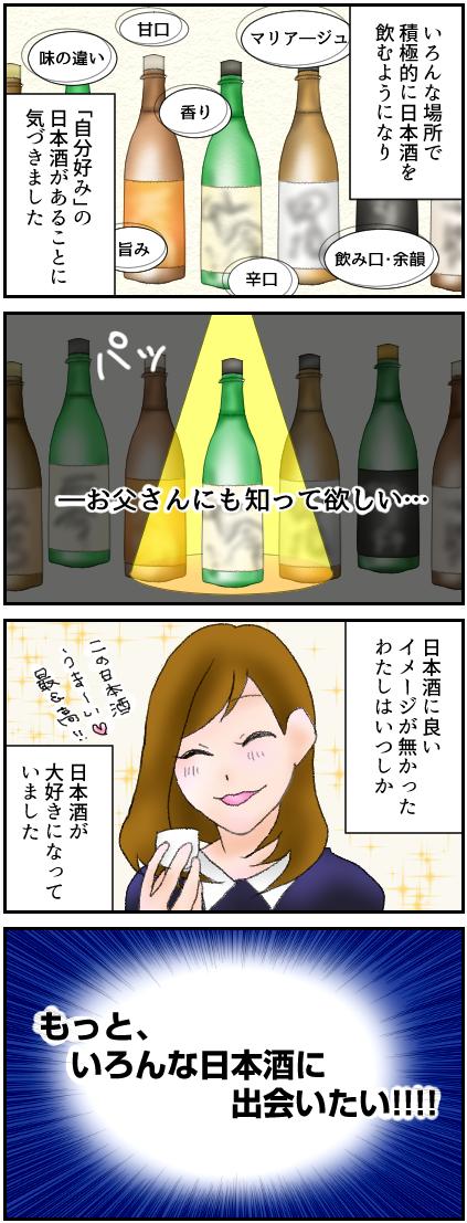 【1話_7】わたしが日本酒をすきになった理由