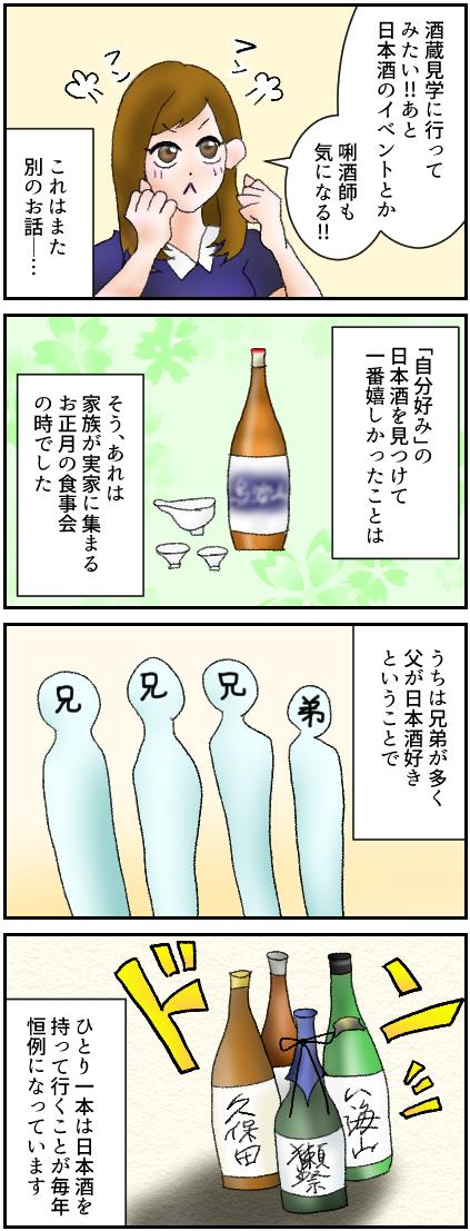 【1話_8】わたしが日本酒をすきになった理由
