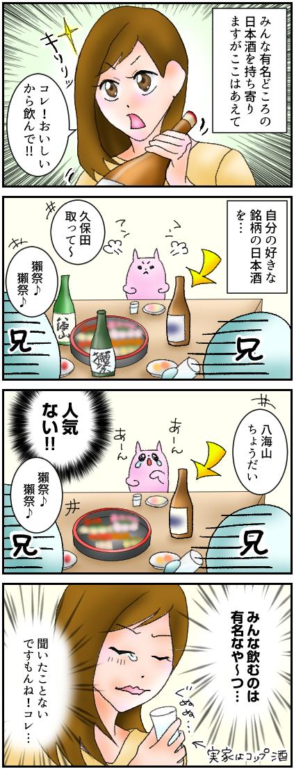 【1話_9】わたしが日本酒をすきになった理由