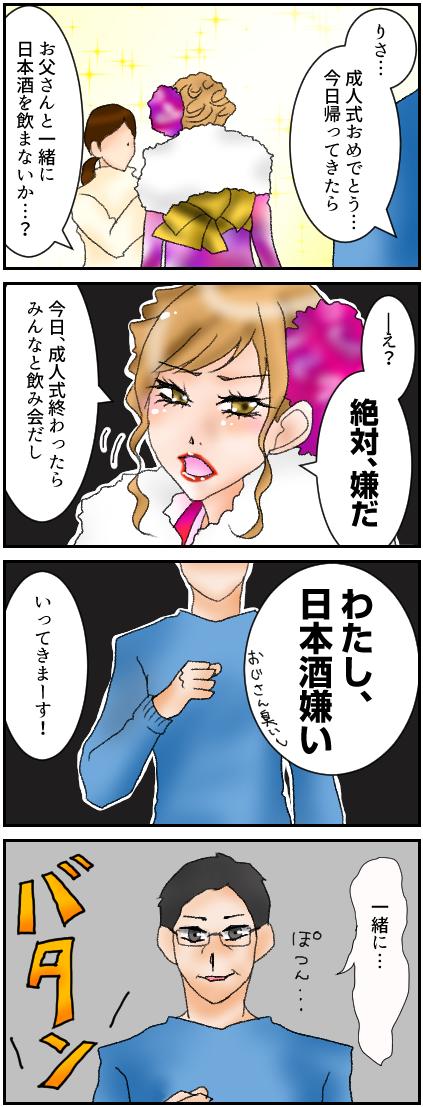 【2話_2】20歳の娘と飲む日本酒