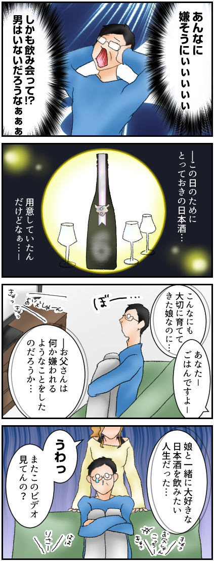 【2話_3】20歳の娘と飲む日本酒