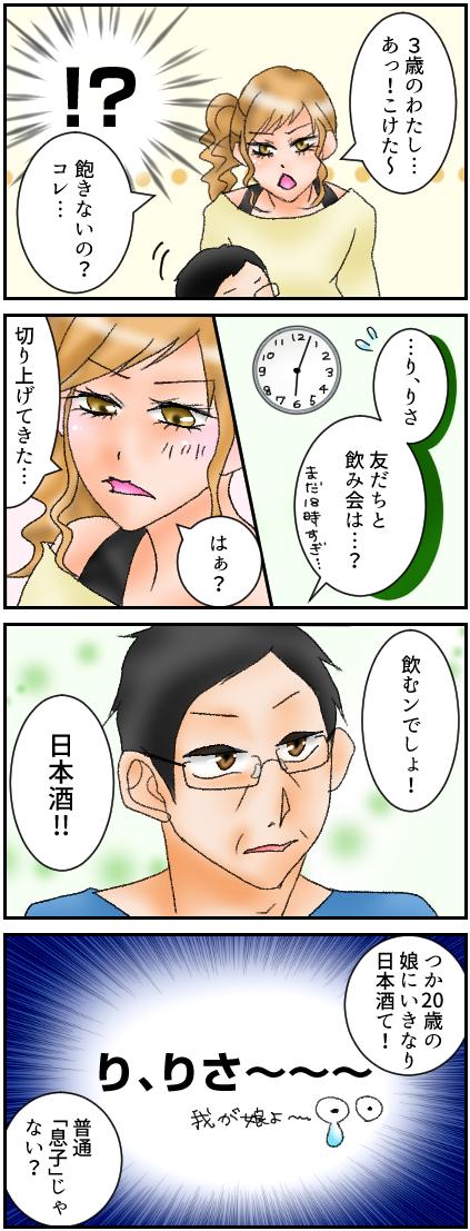 【2話_4】20歳の娘と飲む日本酒