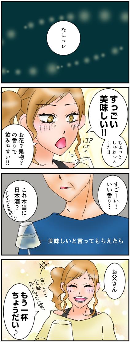【2話_6】20歳の娘と飲む日本酒