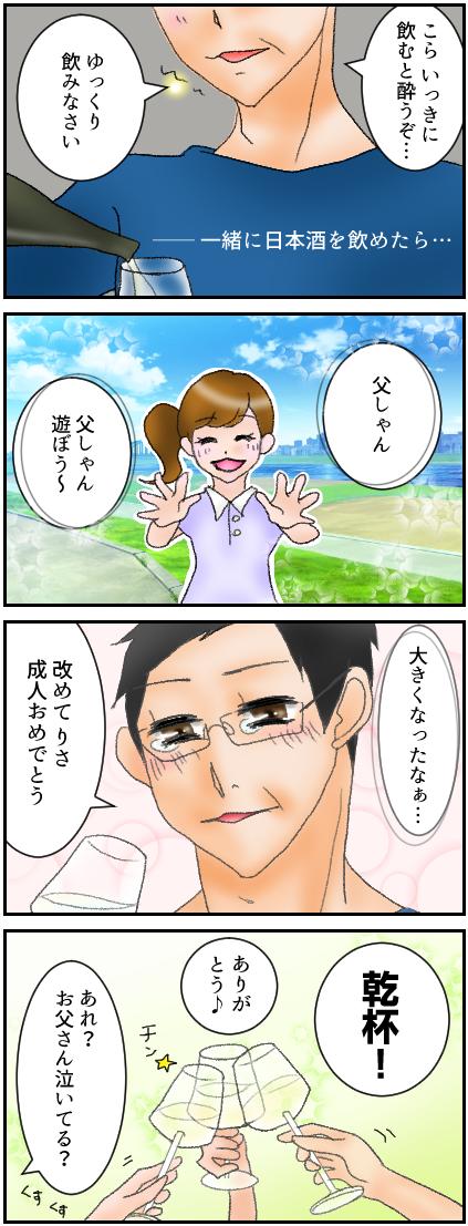【2話_7】20歳の娘と飲む日本酒