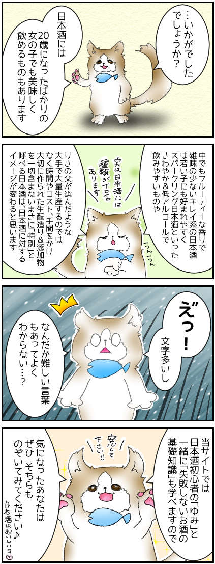 【2話_8】20歳の娘と飲む日本酒