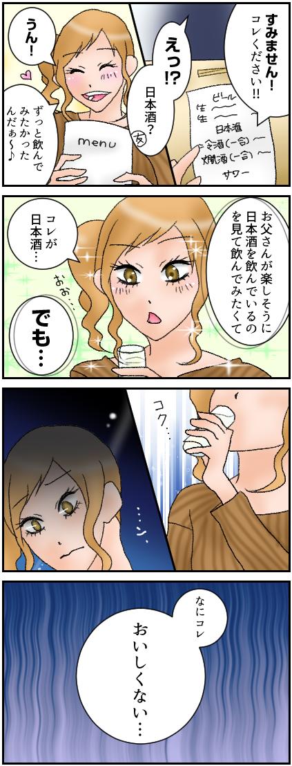 【3話_3】はじめて父と飲む日本酒