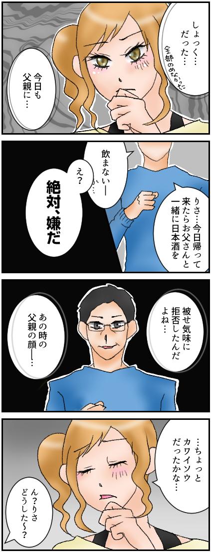 【3話_4】はじめて父と飲む日本酒