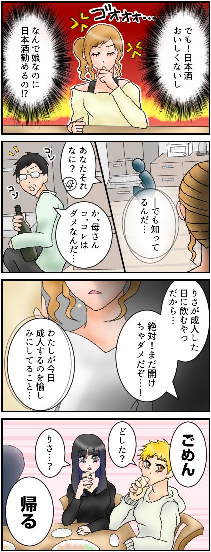 【3話_5】はじめて父と飲む日本酒