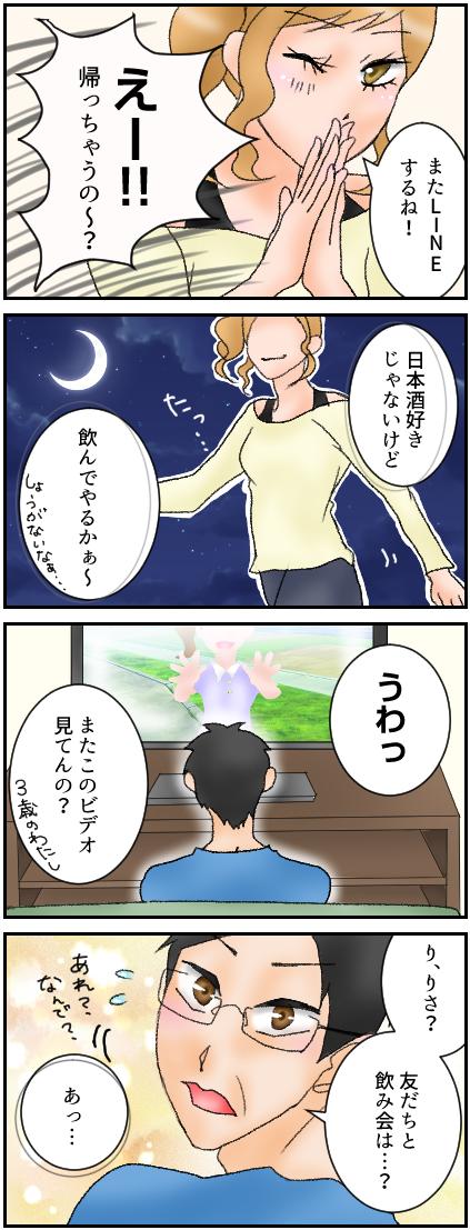 【3話_6】はじめて父と飲む日本酒