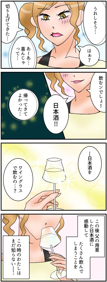 【3話_7】はじめて父と飲む日本酒