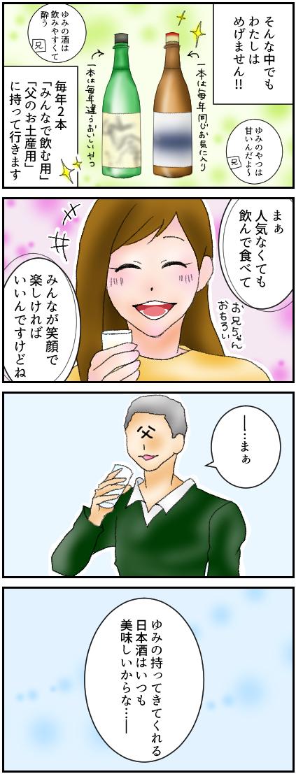 【1話_10】わたしが日本酒をすきになった理由