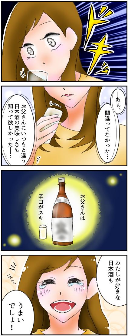 【1話_11】わたしが日本酒をすきになった理由