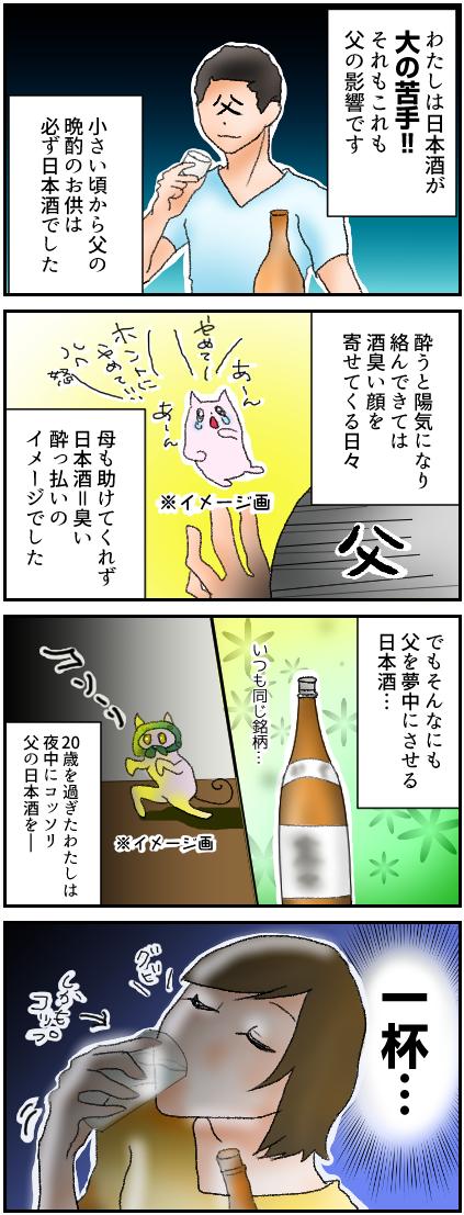 【1話_3】わたしが日本酒をすきになった理由