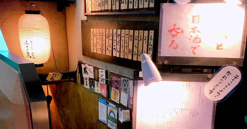 ふくの鳥神田店