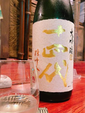 十四代 羽州誉 大吟醸(純米醸造)