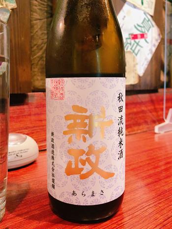 秋田流純米酒 新政(2020年度特別頒布会)