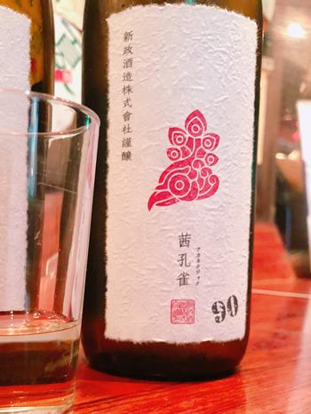 茜孔雀90(アカネクジャク)(2020年度特別頒布会)