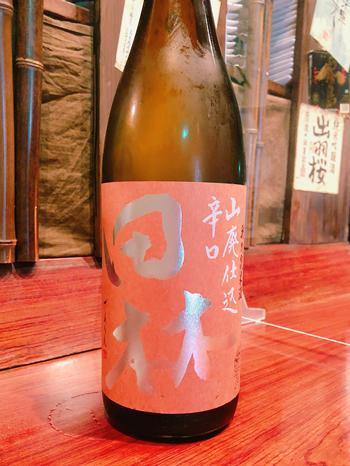 田林 山廃辛口 特別純米酒