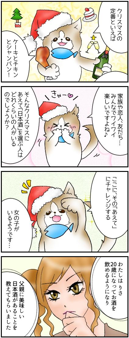 クリスマス漫画01