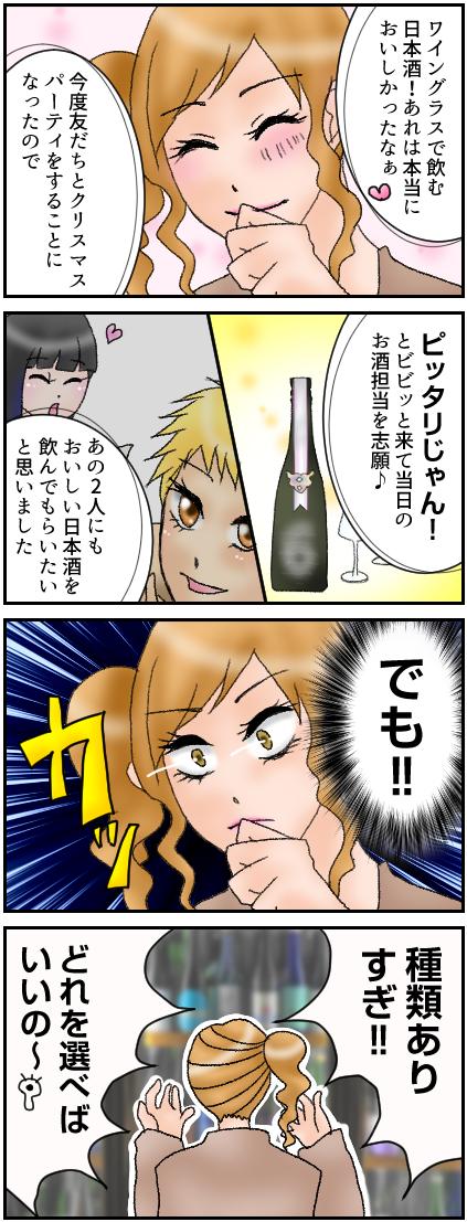 クリスマス漫画02