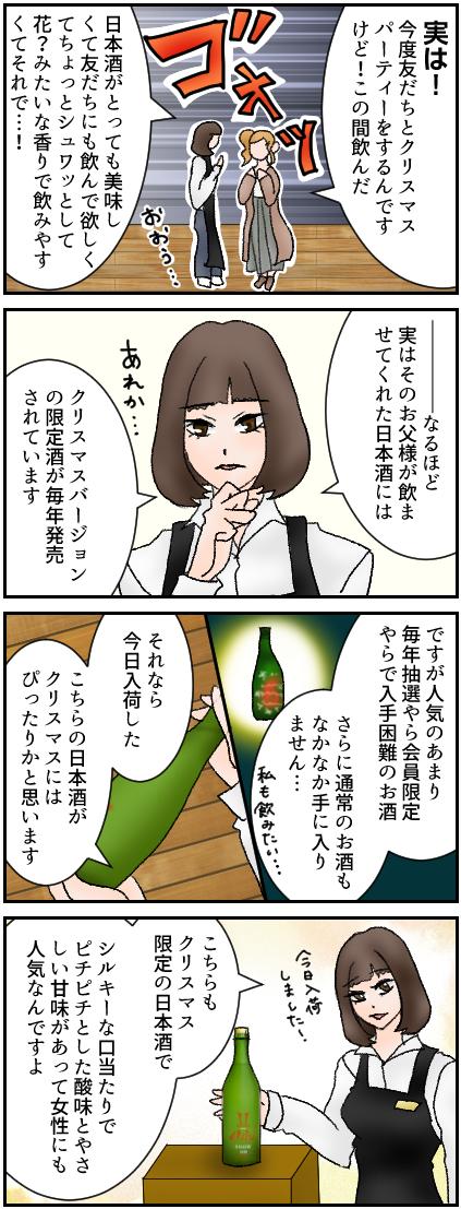 クリスマス漫画04