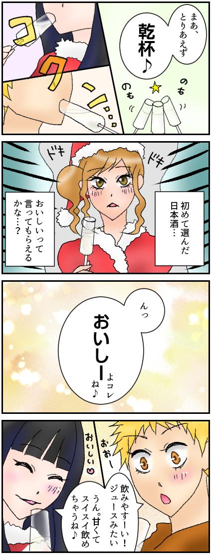 クリスマス漫画06