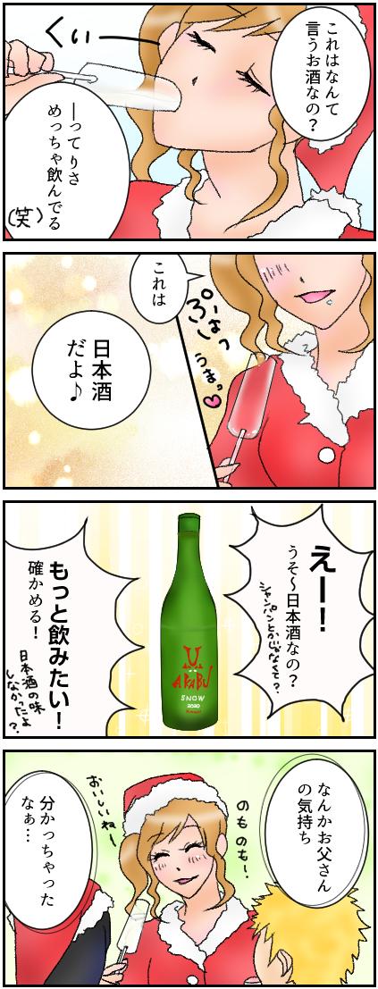 クリスマス漫画07