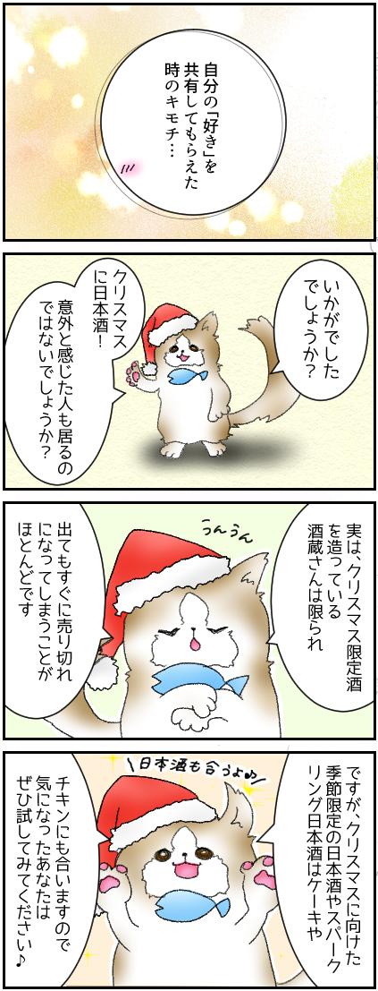 クリスマス漫画08