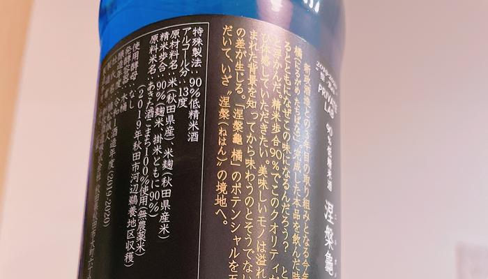 涅槃龜橘どんな日本酒?