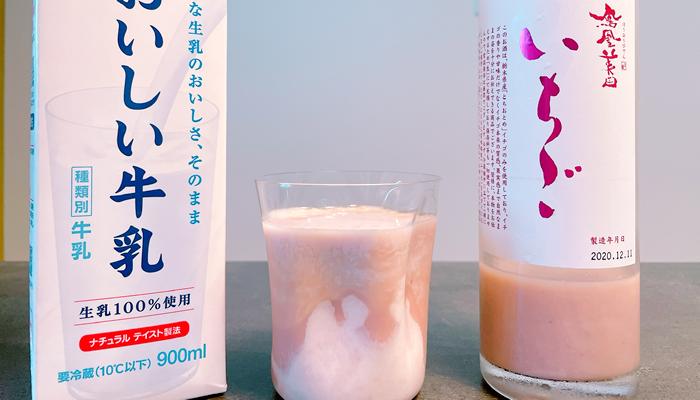 鳳凰美田いちごとおいしい牛乳