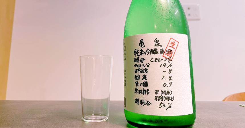 亀泉 純米吟醸原酒 生酒 CEL-24