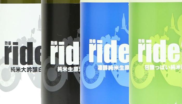 rideシリーズ