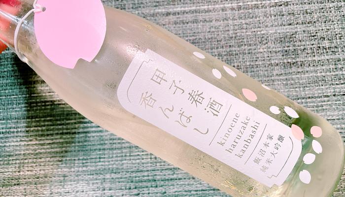 甲子春酒香んばしとは?