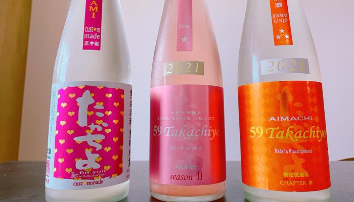 高千代の日本酒を買えるお店