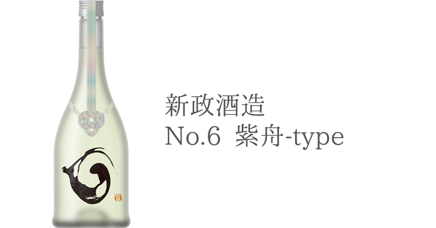 新政 No.6(紫舟)Sisyu-type