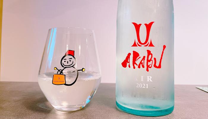 AKABU SAKURA(エアー)を飲んでみて
