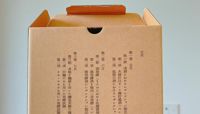 箱の裏、目次の内容