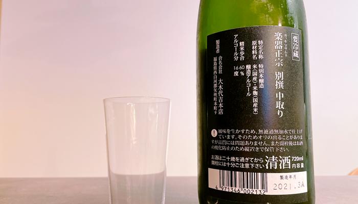 特別本醸造とは?