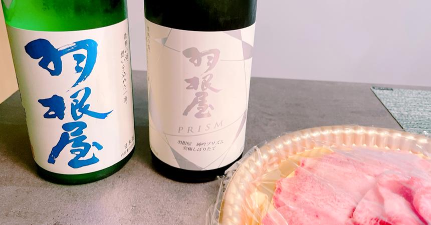 【お取り寄せグルメ×日本酒】牛タンたんかに羽根屋「煌火」「PRISM」を合わせてみました♪