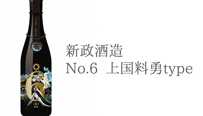 【新政 No.6 上国料勇 type】抽選・購入方法まとめ