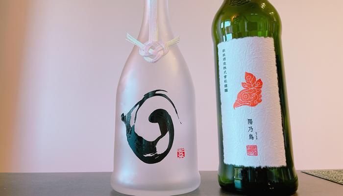 貴醸酒、陽乃鳥と比べて