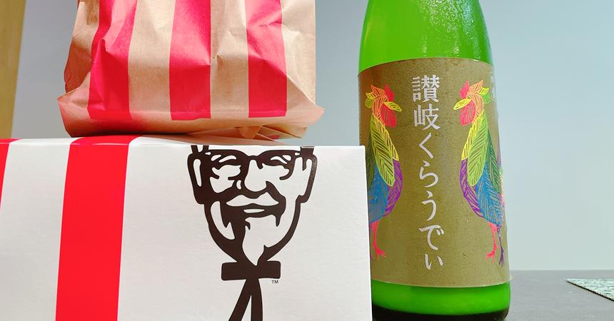 【ケンタッキー】に合う日本酒は?【川鶴 讃岐くらうでぃ】