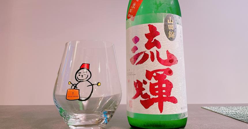 流輝(るか)純米吟醸 無ろ過生 山田錦