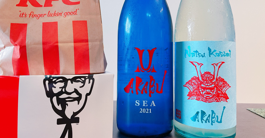【ケンタッキー】に合う日本酒は?【赤武 AKABU SEA(シー)・夏霞】をペアリング!