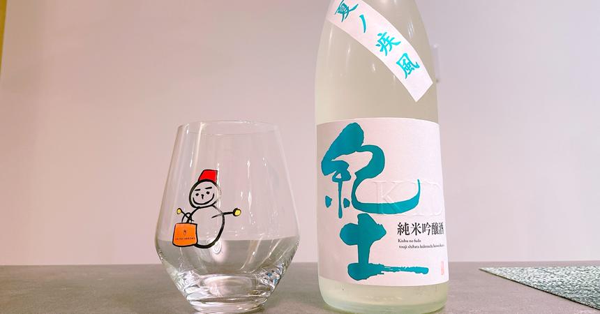 紀土 KID 純米吟醸酒「夏ノ疾風」