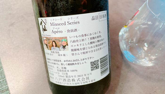 陸奥八仙 Mixseed Series Apero -食前酒-とは?